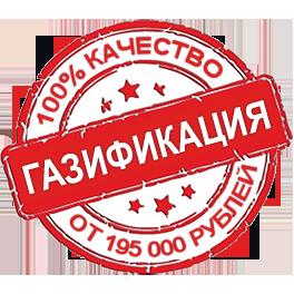 газификация 100% качества